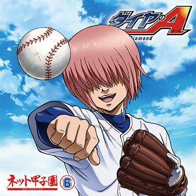 【DJCD】ラジオCD ダイヤのA ~ネット甲子園~ vol.6