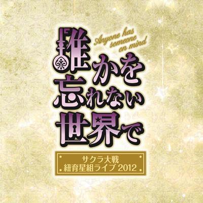 【アルバム】サクラ大戦 紐育星組ライブ2012 ~誰かを忘れない世界で~