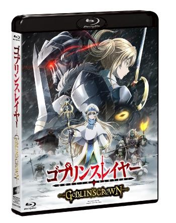 【Blu-ray】ゴブリンスレイヤー -GOBLIN'S CROWN- 通常版 サブ画像2