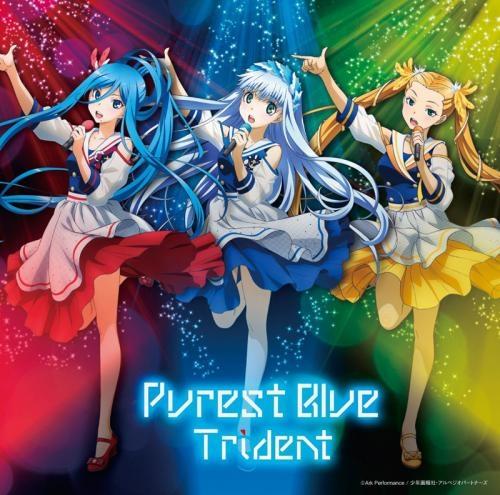 【アルバム】Trident(渕上舞・沼倉愛美・山村響)/Purest Blue