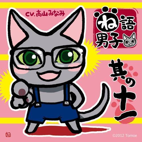 【ドラマCD】ね語男子 其の十一 (CV.高山みなみ)