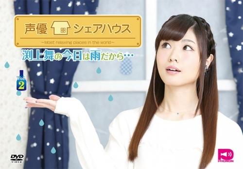 【DVD】声優シェアハウス 渕上舞の今日は雨だから… Vol.2