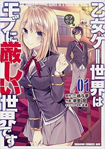 【コミック】乙女ゲー世界はモブに厳しい世界です(1)