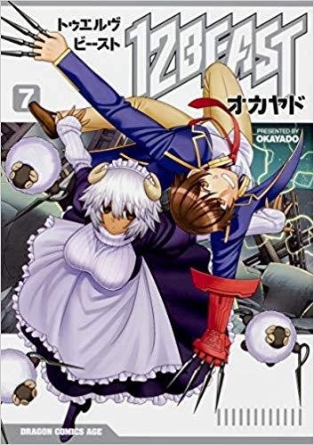 【コミック】12BEAST(7)