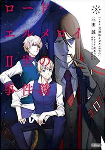 【小説】ロード・エルメロイII世の事件簿(3) 「case.双貌塔イゼルマ」(下)