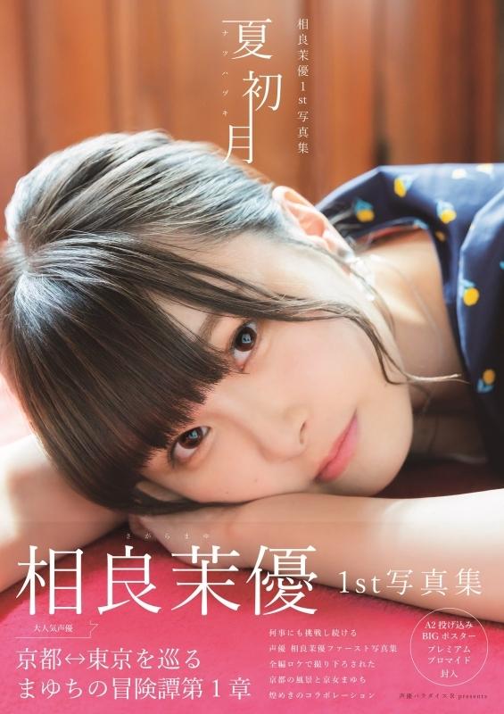 【写真集】相良茉優1st写真集 夏初月