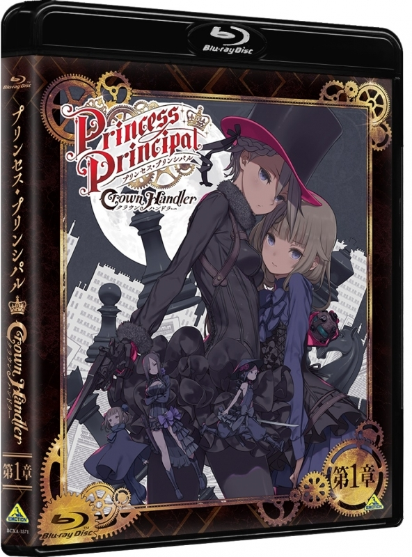 【Blu-ray】プリンセス・プリンシパル Crown Handler 第1章 【特装限定版】