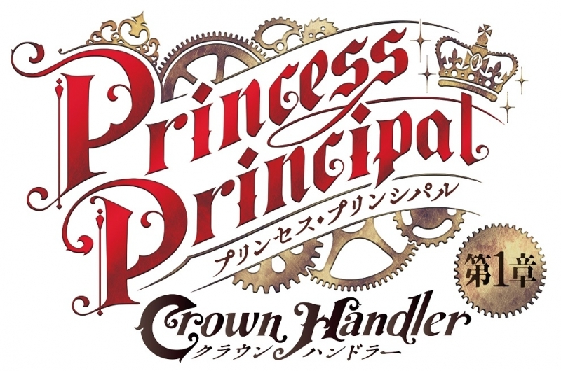 【Blu-ray】プリンセス・プリンシパル Crown Handler 第1章 【特装限定版】 サブ画像3
