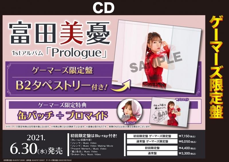 【アルバム】「Prologue」/富田美憂 【初回限定盤】 ≪ゲーマーズ限定盤 B2タペストリー付≫