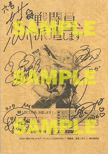 TVアニメ「戦闘員、派遣します!」キャスト直筆サイン入り台本プレゼントキャンペーン画像