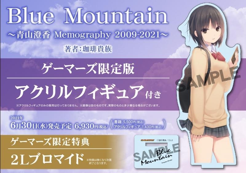 【画集】Blue Mountain ~青山澄香 Memography 2009-2021~ ゲーマーズ限定版【アクリルフィギュア付】