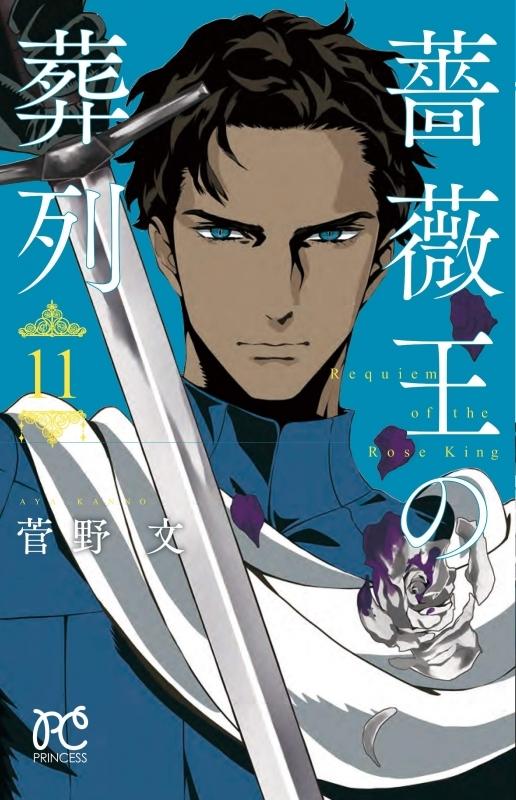 【コミック】薔薇王の葬列(11)