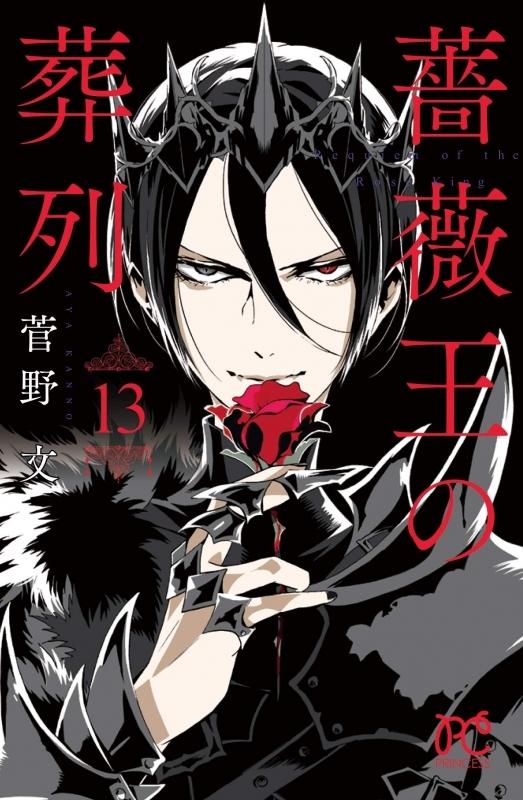 【コミック】薔薇王の葬列(13)