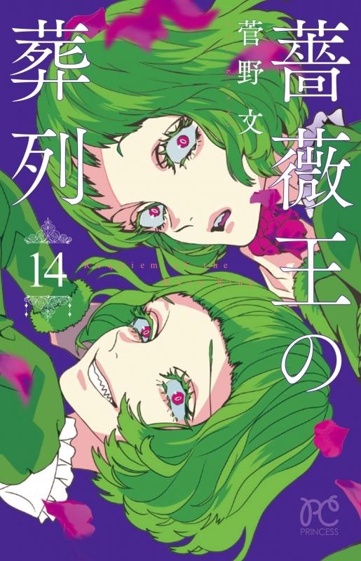【コミック】薔薇王の葬列(14)