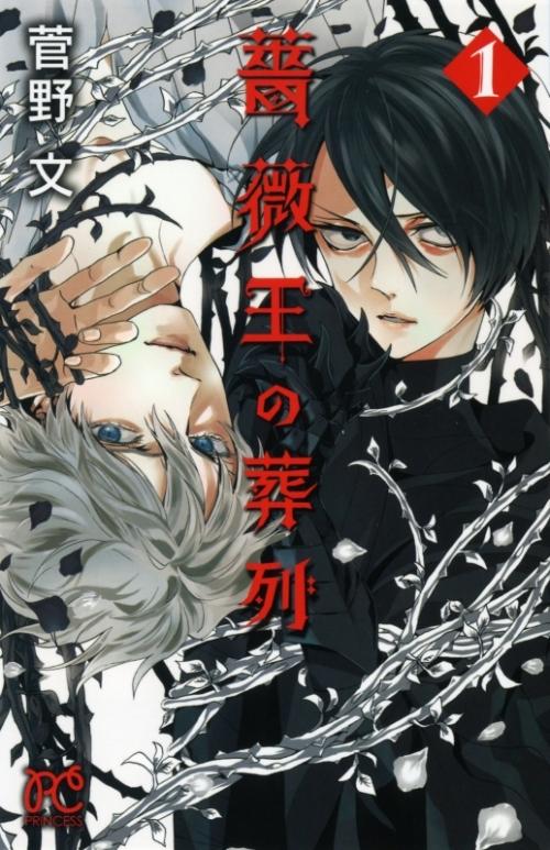 【書籍一括購入】薔薇王の葬列(1)~(15)コミック