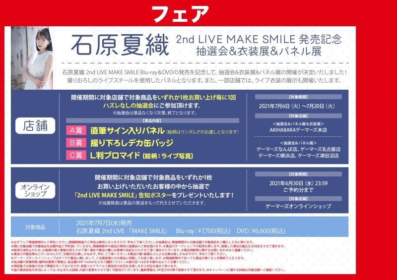 抽選会賞品:「2nd LIVE MAKE SMILE」告知ポスター(サイズ:B2)