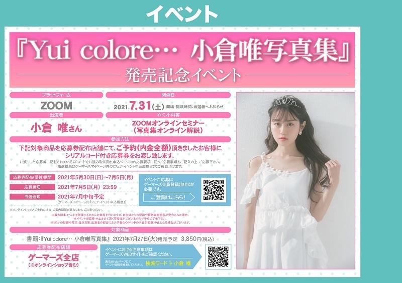 『Yui colore… 小倉唯写真集』発売記念イベント画像