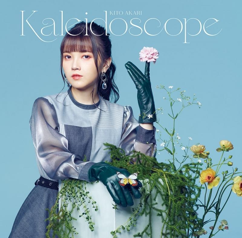 【アルバム】「Kaleidoscope」/鬼頭明里 【通常盤】