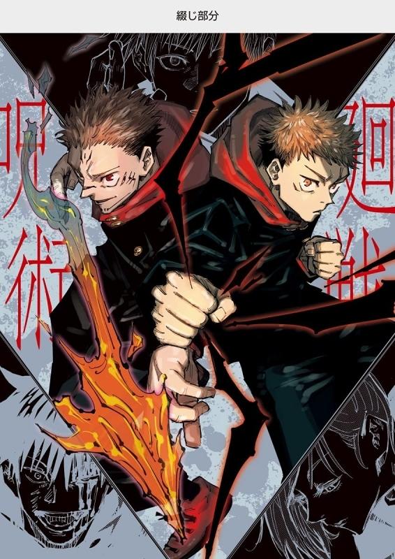 【その他(書籍)】『呪術廻戦』 コミックカレンダー 2022 カレンダー