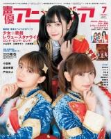 【雑誌】声優アニメディア 2020年7月号