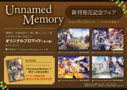 「Unnamed Memory」新刊発売記念フェア画像