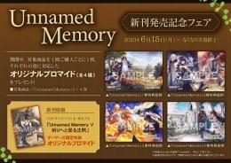「Unnamed Memory」新刊発売記念フェア画像