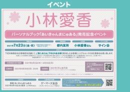 小林愛香パーソナルブック「あいきゃんまにゅある」発売記念イベント画像