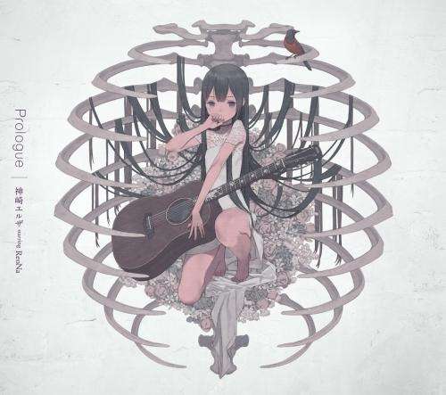 【キャラクターソング】「Prologue」/神崎エルザ starring ReoNa 【初回生産限定盤】
