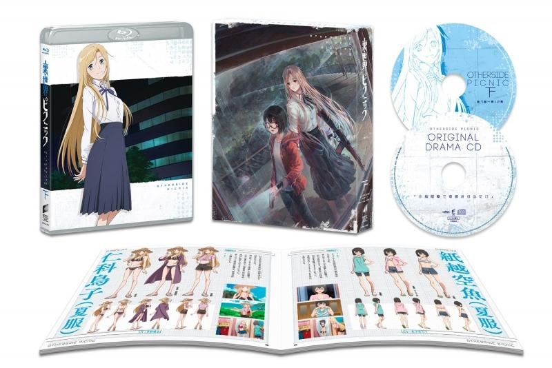 【Blu-ray】 TV 裏世界ピクニック Blu-ray BOX下巻 【初回生産限定】 サブ画像2
