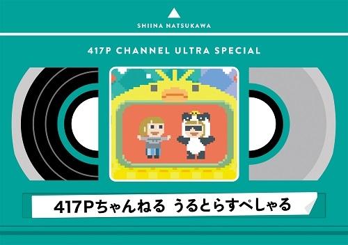 夏川椎菜「417Pちゃんねる うるとらすぺしゃる」発売記念キャンペーン画像