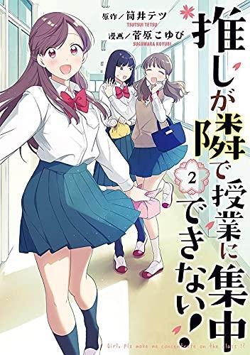 【コミック】推しが隣で授業に集中できない!(2)