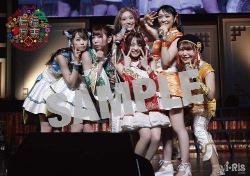 「i☆Ris 7th Anniversary Live ~七福万来~」オリジナルA3ポスター(集合絵柄1種)を1枚