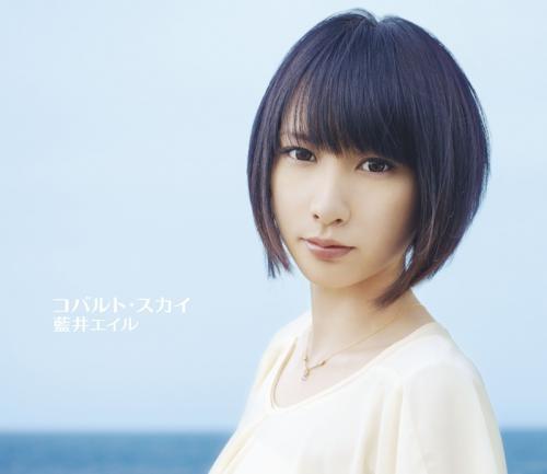 【マキシシングル】藍井エイル/コバルト・スカイ 初回生産限定盤
