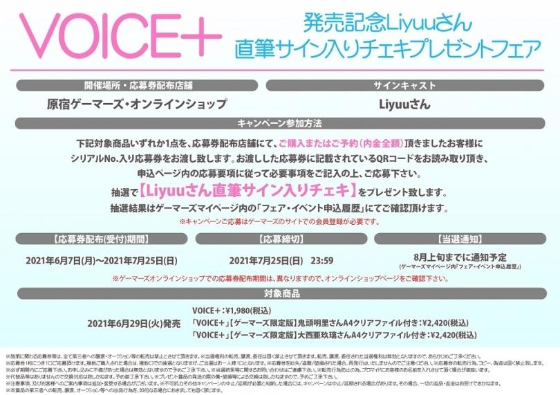 VOICE+ 発売記念Liyuuさん直筆サイン入りチェキプレゼントフェア画像