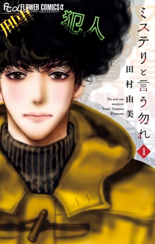 【書籍一括購入】ミステリと言う勿れ(1)~(8)コミック