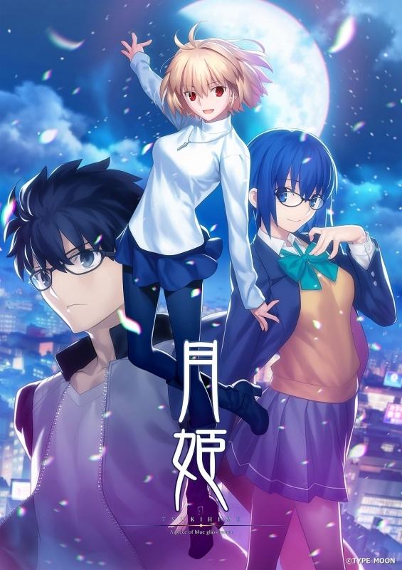 【PS4】月姫 -A piece of blue glass moon- 初回限定版
