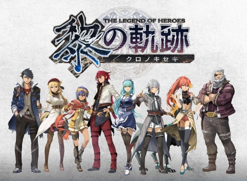 【PS4】英雄伝説 黎の軌跡 SPRIGGAN Edition