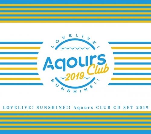【アルバム】ラブライブ!サンシャイン!! Aqours CLUB CD SET 2019 【期間限定生産盤】