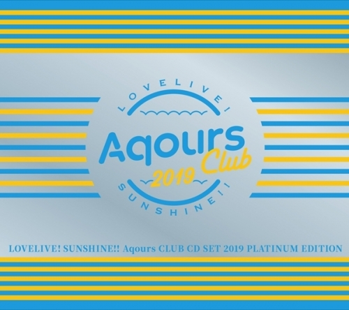 【アルバム】ラブライブ!サンシャイン!! Aqours CLUB CD SET 2019 PLATINUM EDITION 【初回生産限定盤】