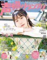 【雑誌】声優グランプリ 2020年7月号