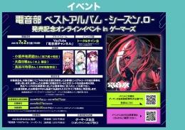 電音部 ベストアルバム -シーズン.0- 発売記念オンラインイベント in ゲーマーズ画像