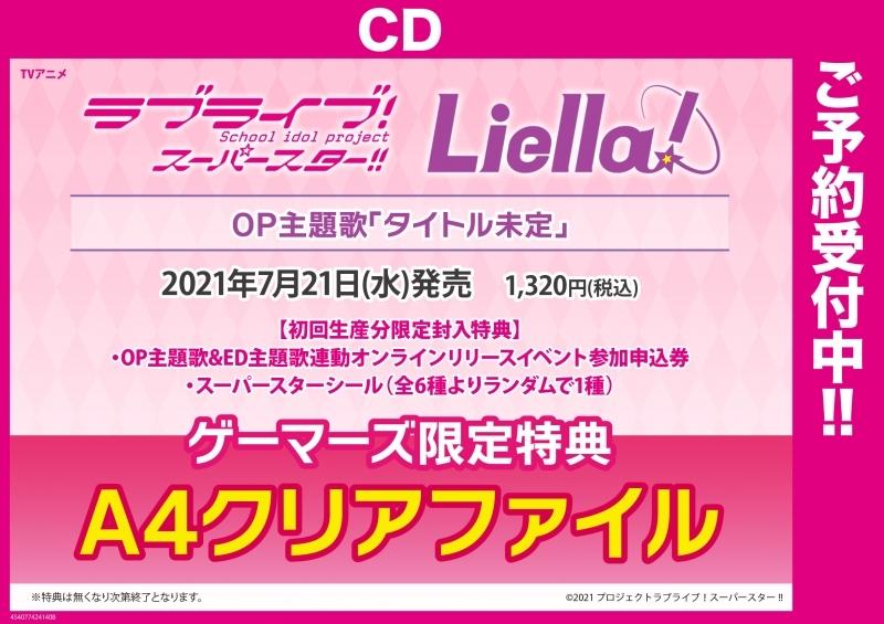 【マキシシングル】TV ラブライブ!スーパースター!! OP「タイトル未定」/Liella!
