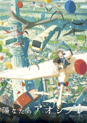 【DVD】映画 陽なたのアオシグレ 通常版