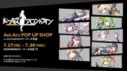 『ドールズフロントライン』Ani-Art POP UP SHOP in AKIHABARAゲーマーズ本店画像