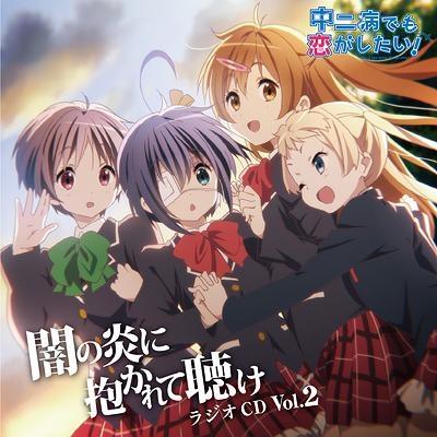 【DJCD】ラジオCD 中二病でも恋がしたい! ~闇の炎に抱かれて聴け~ Vol.2