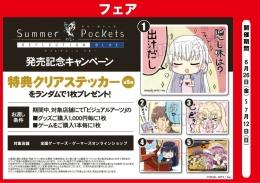 『Summer Pockets REFLECTION BLUE』発売記念キャンペーン画像
