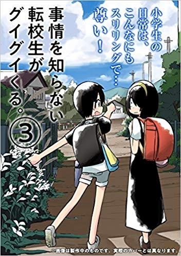 【コミック】事情を知らない転校生がグイグイくる。(3)