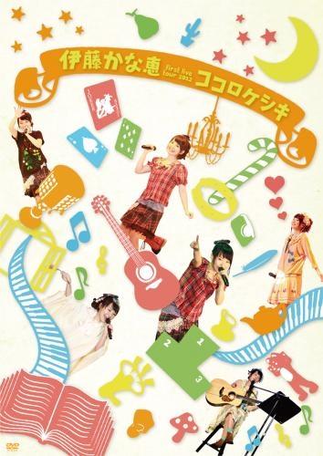 "【DVD】伊藤かな恵/ファーストライブツアー2012 ""ココロケシキ""LIVE DVD"
