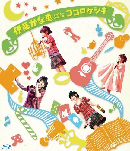 "【Blu-ray】伊藤かな恵/ファーストライブツアー2012 ""ココロケシキ""LIVE BD"