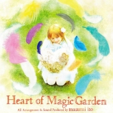 ランティスアーティスト アコースティックリアレンジアルバム Heart of Magic Garden